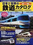 日本と世界の鉄道カタログ ('97~'98) (Seibido mook)