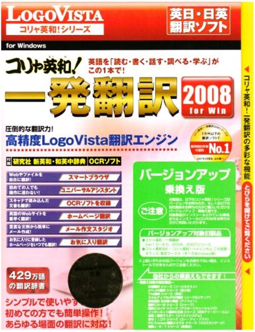 マイクロ出身地墓コリャ英和!一発翻訳 2008 バージョンアップ/乗換え版 for Win