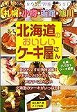 北海道のおいしいケーキ屋さん―札幌・小樽・函館・旭川