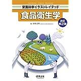 食品衛生学 改訂第2版 (栄養科学イラストレイテッド)