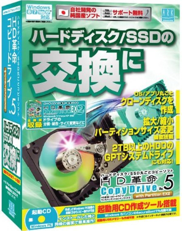 現代の勝者捨てるHD革命/CopyDrive Ver.5s with Partition EX2s 通常版