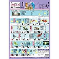 伊勢志摩 歳時記カレンダー