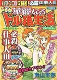 パチンコ華麗なるドル箱生活 爆裂攻略編 (バンブー・コミックス)
