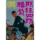 眠狂四郎 勝負 [DVD]