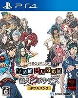 PS4&PS Vita「ZERO ESCAPE 9時間9人9の扉 善人シボウデス」発売