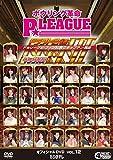 ボウリング革命 P★LEAGUE オフィシャルDVD VOL.12 ドラフト会議MA...[DVD]