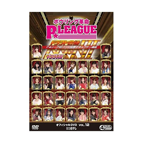 ボウリング革命 P★LEAGUE オフィシャルD...の商品画像