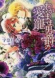 わがまま男爵の愛寵 (ハニー文庫)