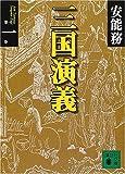 三国演義〈第1巻〉 (講談社文庫)