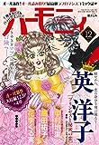 ハーモニィRomance2016年12月号 [雑誌] (ハーモニィコミックス)