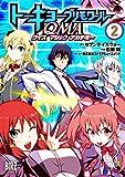 トーキョーグリモワールQMA (2) (バーズコミックス)