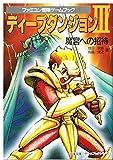 ディープダンジョン3―魔宮への招待 (双葉文庫―ファミコン冒険ゲームブックシリーズ)