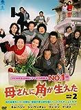 母さんに角が生えた DVD-BOX 2[DVD]