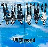 一滴の影響|UVERworld
