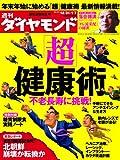 週刊 ダイヤモンド 2012年 1/7号 [雑誌]