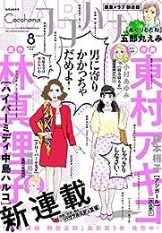 ココハナ 2018年8月号 電子版 (未分類)