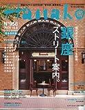 Hanako (ハナコ) 2009年 10/8号 [雑誌] 画像