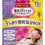 【数量限定】めぐりズム 蒸気でホットアイマスク アソートBOX(ラベンダーの香り、完熟ゆずの香り、ローズの香り各5枚) 15枚入