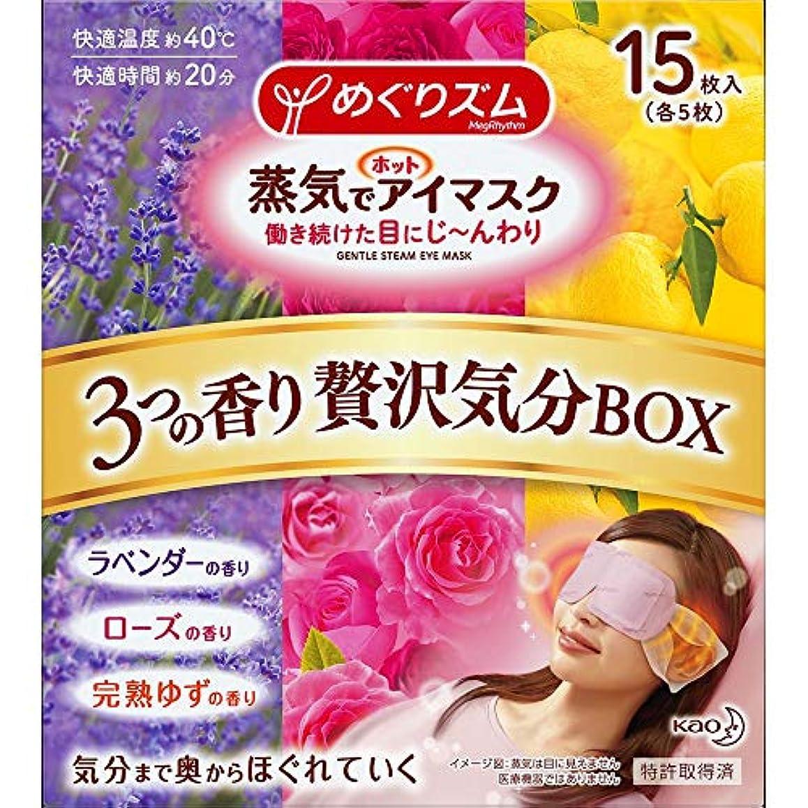 拡声器スリチンモイ控えめな【数量限定】めぐりズム 蒸気でホットアイマスク アソートBOX(ラベンダーの香り、完熟ゆずの香り、ローズの香り各5枚) 15枚入