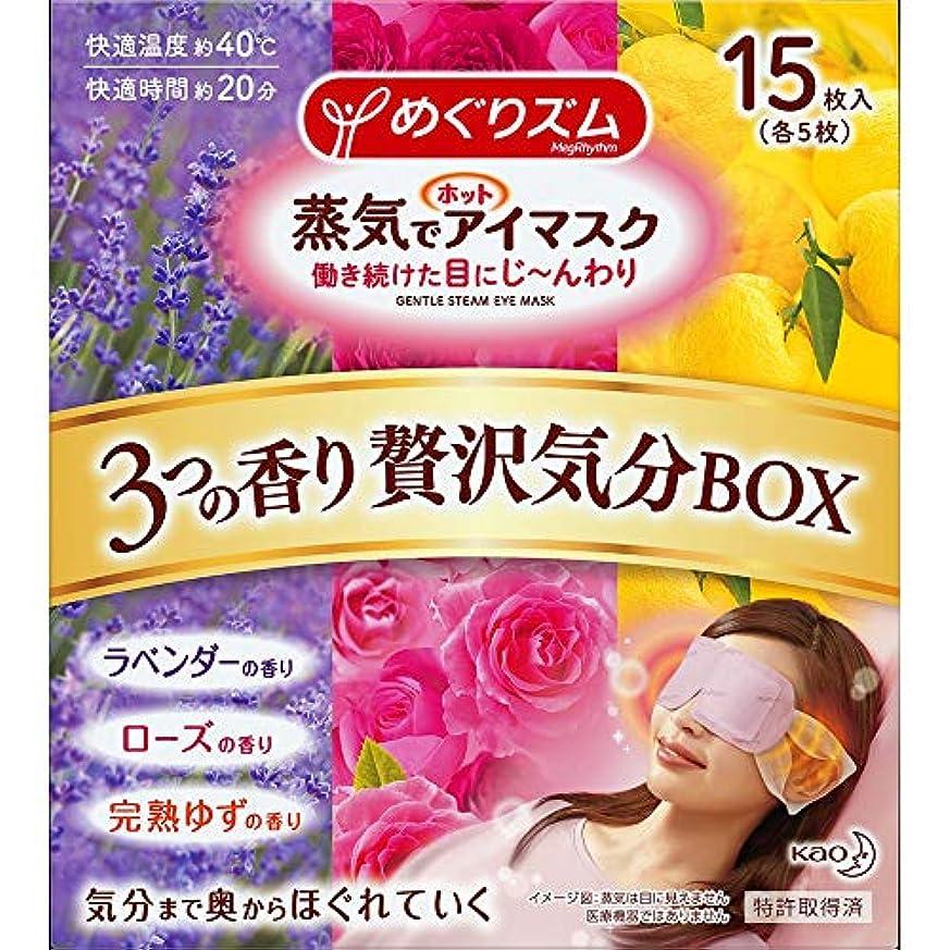 メンター新鮮なアカウント【数量限定】めぐりズム 蒸気でホットアイマスク アソートBOX(ラベンダーの香り、完熟ゆずの香り、ローズの香り各5枚) 15枚入