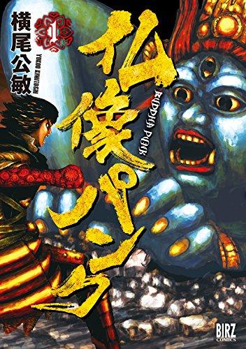 仏像パンク (1) (バーズコミックス)