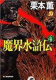 魔界水滸伝〈4〉 (ハルキ・ホラー文庫)