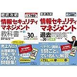 徹底攻略セキュリティマネジメント 教科書+問題集セット(平成30年度春期)