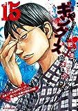 ギャングース(15) (モーニングコミックス)