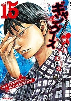 [肥谷圭介]のギャングース(15) (モーニングコミックス)