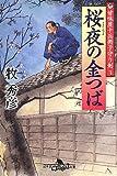甘味屋十兵衛子守り剣3 桜夜の金つば (幻冬舎時代小説文庫)