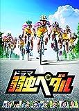 ドラマ『弱虫ペダル』Blu-ray BOX[Blu-ray/ブルーレイ]