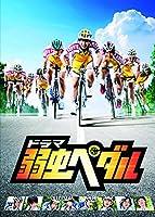 ドラマ『弱虫ペダル』 DVD BOX(6枚組)