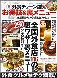 外食チェーン店のお得技&裏メニュー―格安!美味!満足! (英和MOOK)