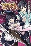 マギクラフト・マイスター コミック 1-2巻セット