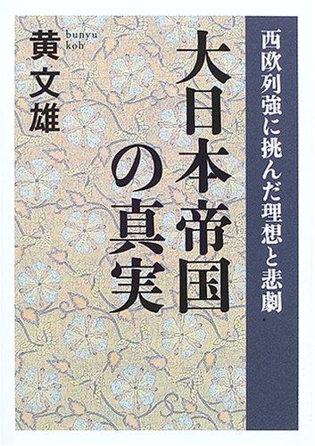 大日本帝国の真実―西欧列強に挑んだ理想と悲劇の詳細を見る