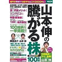 山本伸の騰がる株 2015年春号 (別冊宝島 2316)
