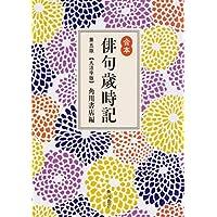合本俳句歳時記 第五版 【大活字版】