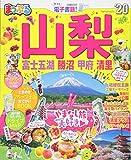 まっぷる 山梨 富士五湖・勝沼・甲府・清里'20 (マップルマガジン 甲信越 2)
