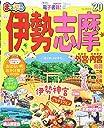 まっぷる 伊勢志摩 039 20 (マップルマガジン 東海 9)
