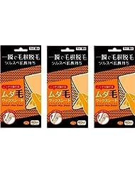 【三個セット】 スムースワックスシート ムダ毛ワックスシート (ラベンダーの香り) ウデ?脚用 20組(40枚)入×3