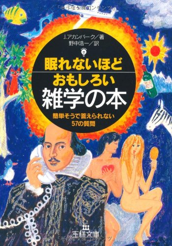 Funny Trivia Book–Easy I Will Answer You Won't Sleep Can't Have Any 57Questions (King Bunko)
