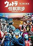 ウルトラ怪獣散歩 ~千葉/巣鴨・蒲田 編~ [DVD]