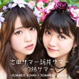 灼熱サマー 〜SUMMER KING × SUMMER QUEEN〜