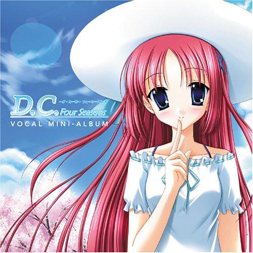 PS2ゲーム「D.C.F.S.~ダ・カーポ~ フォーシーズンズ」ボーカルミニアルバムの詳細を見る