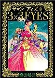 3×3(サザン)EYES (16) (ヤンマガKCスペシャル (442))