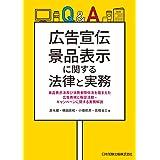 Q&A 広告宣伝・景品表示に関する法律と実務─ 景品表示法・消費者関係法を踏まえた広告表現と販促活動・キャンペーンに関する実務解説