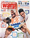 Warp Magazine Japan (ワープマガジンジャパン) 2009年 07月号 [雑誌]
