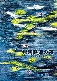銀河鉄道の夜 (宮沢賢治童話集)