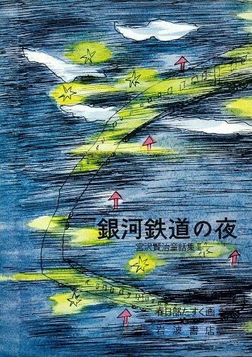 銀河鉄道の夜 (宮沢賢治童話集)の詳細を見る