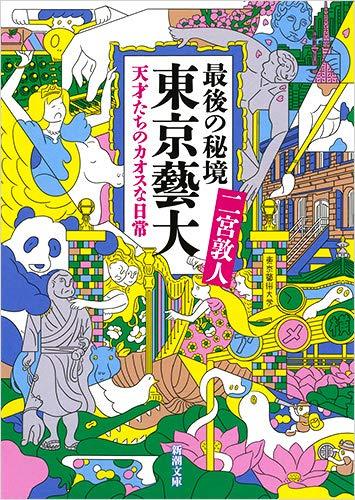 最後の秘境 東京藝大: 天才たちのカオスな日常 (新潮文庫 に 33-1)